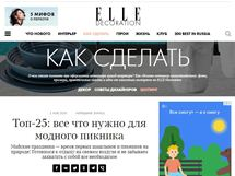 ELLE Decoration Russia=